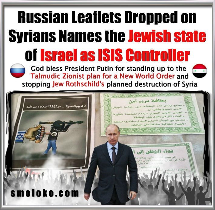 PutinSyriaRussiaISISisraelFlyersMeme