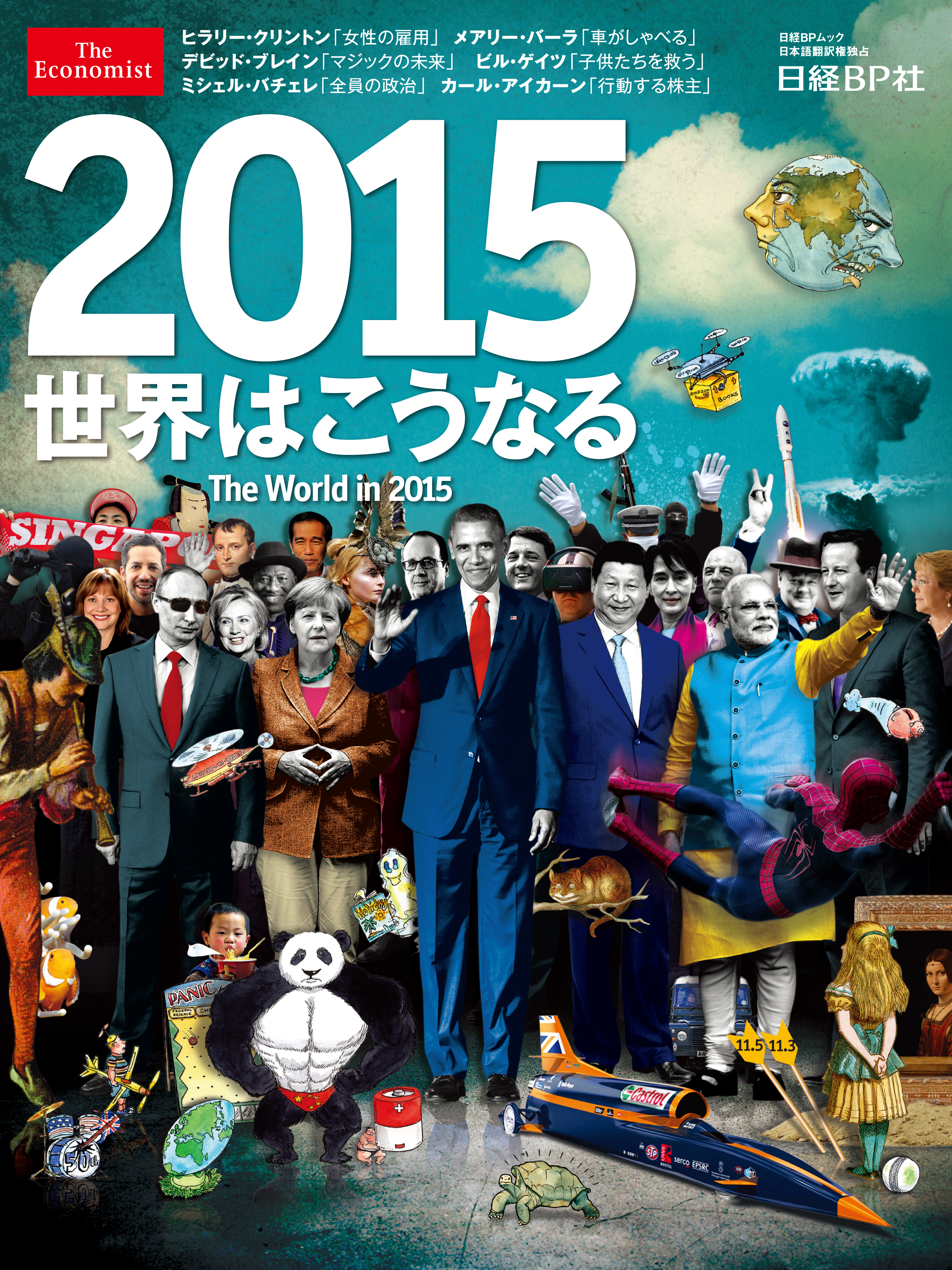 Let's Play The Economist 2016 NWO Game – Updated  