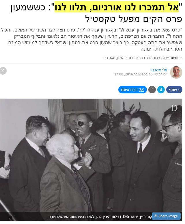 Uncensored version of Wall story which describes Peres' bluff which enabled French to circumvent international nuclear prohibition against selling uranium to Israel